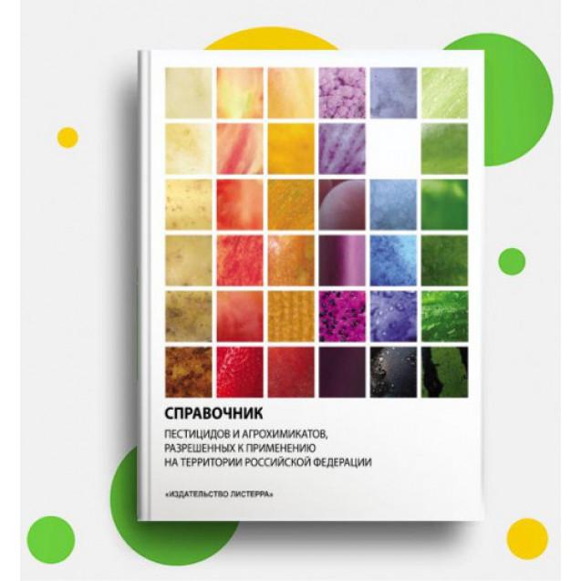 Справочник пестицидов и агрохимикатов, разрешенных к применению на территории РФ за 2021 год