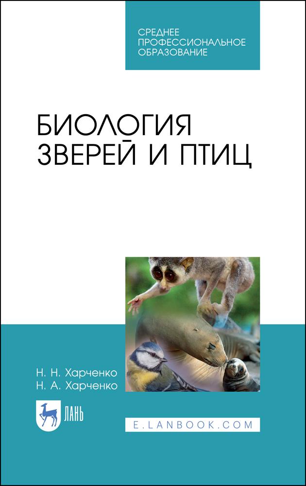 Биология зверей и птиц. Учебник для СПО - фото