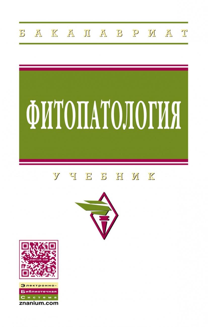 Фитопатология:Уч. ВО: Бакалавриат - фото