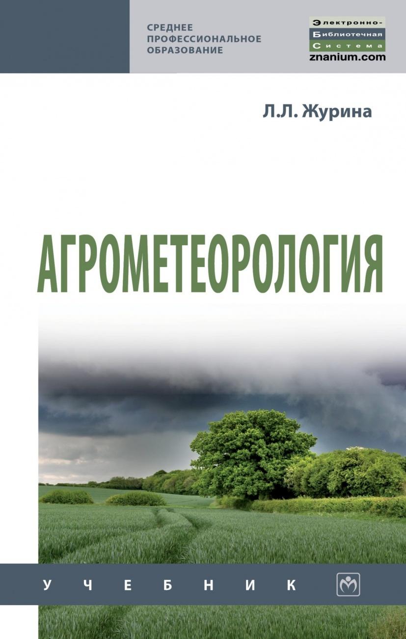 Агрометеорология: Уч. СПО - фото