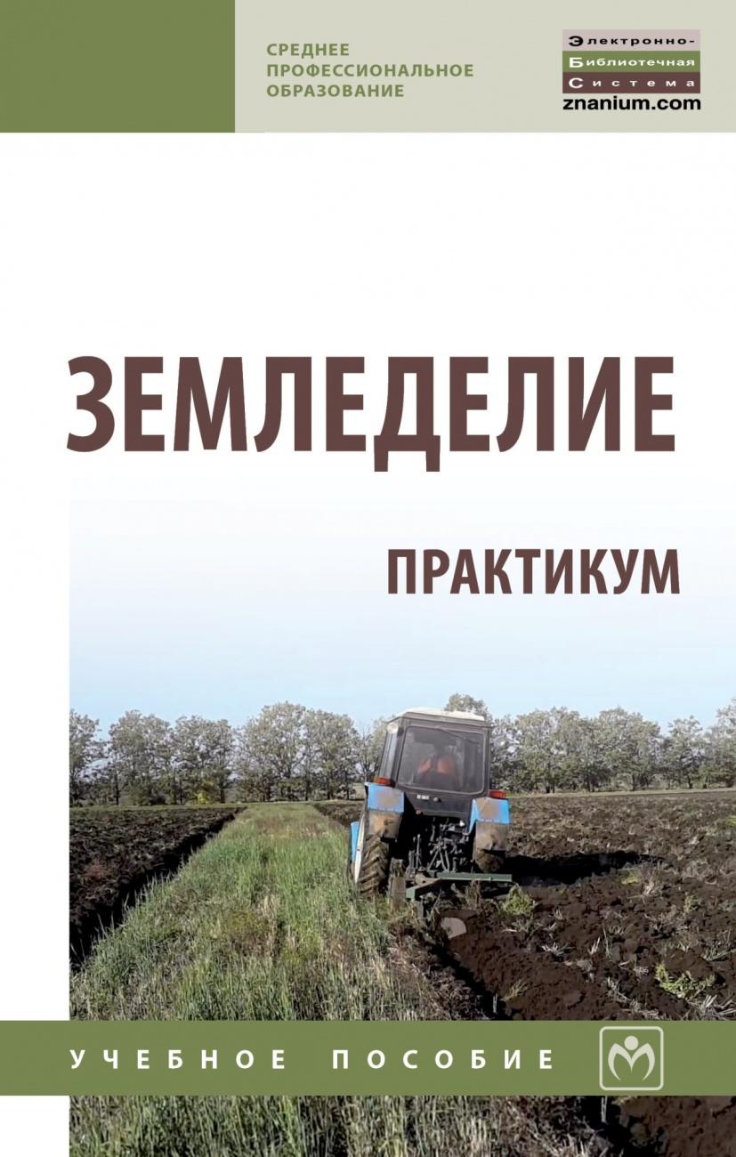Земледелие: практикум: Уч.пос. СПО - фото