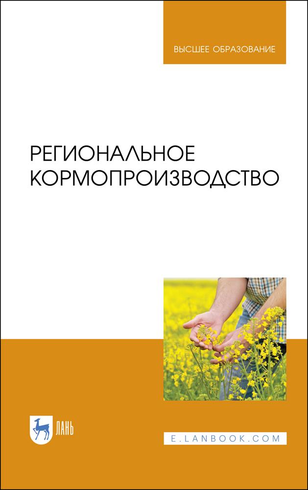 Региональное кормопроизводство. Учебное пособие для вузов - фото