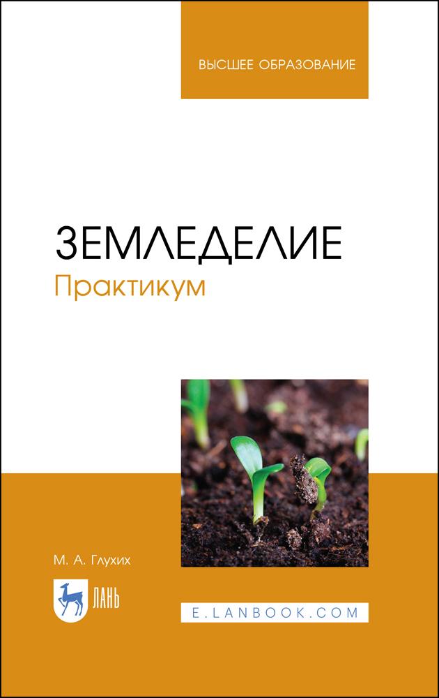 Земледелие. Практикум. Учебное пособие для вузов - фото