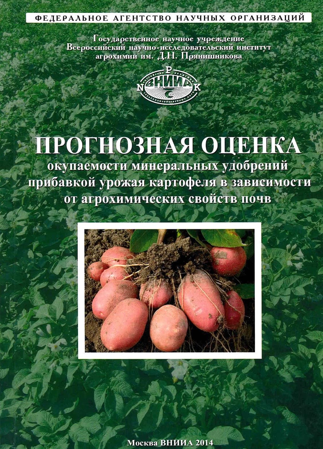 Прогнозная оценка окупаемости минеральных удобрений прибавкой урожая картофеля в зависимости от агрохимических свойств почв - фото