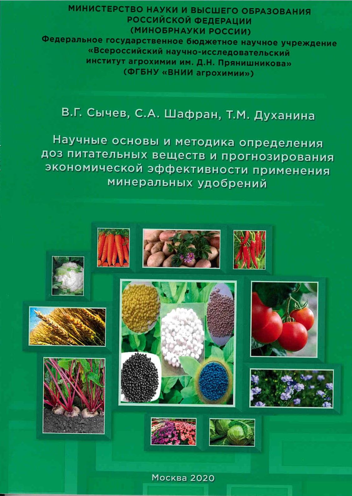 Научные основы и методика определения доз питательных веществ и прогнозирования экономической эффективности применения минеральных удобрений - фото