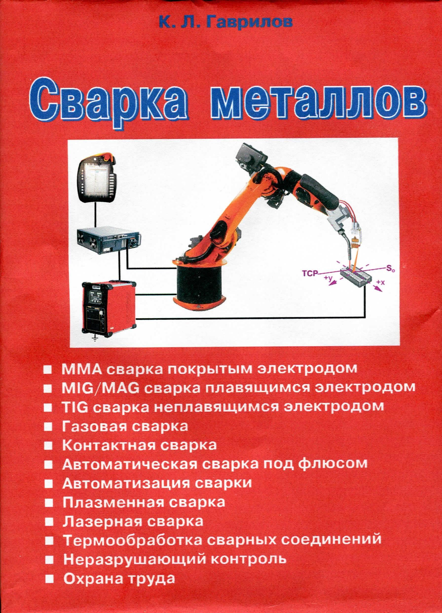 Сварка металлов: учебное пособие  - фото