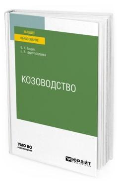 Козоводство : учебное пособие для вузов - фото