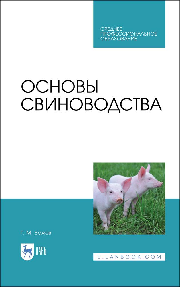 Основы свиноводства. Учебное пособие для СПО, 1-е изд. - фото
