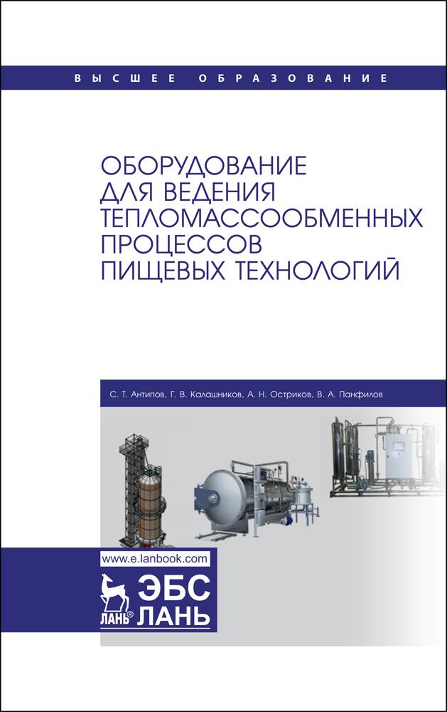Оборудование для ведения тепломассообменных процессов пищевых технологий. Учебник для ВО, 1-е изд. - фото