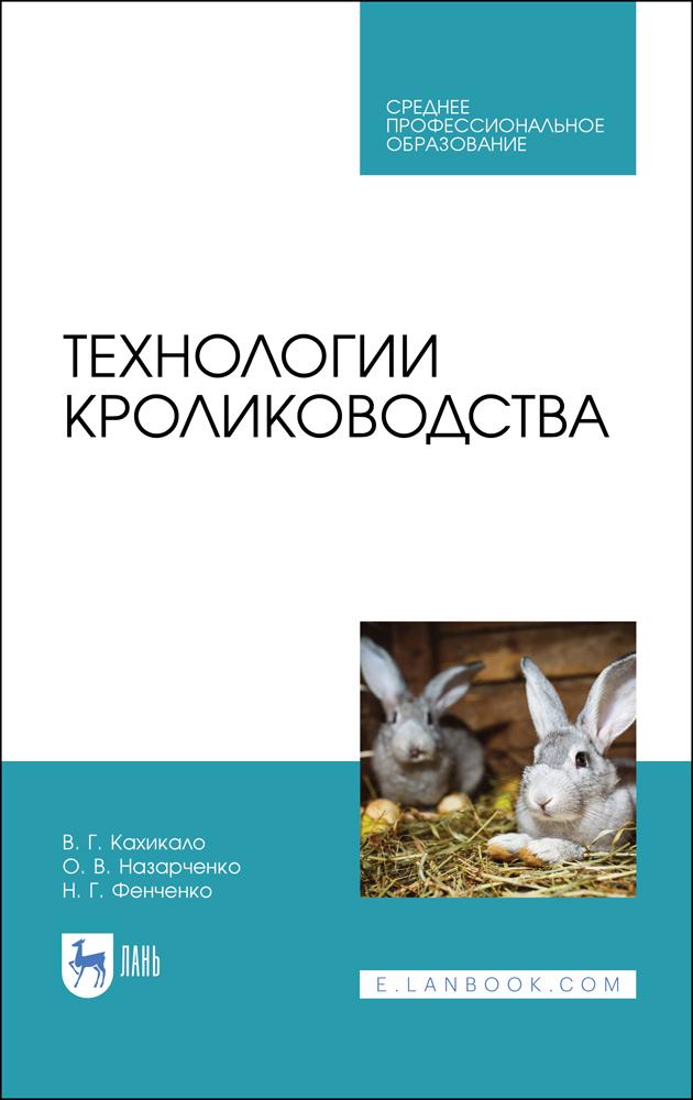 Технологии кролиководства. Учебник для СПО, 1-е изд. - фото