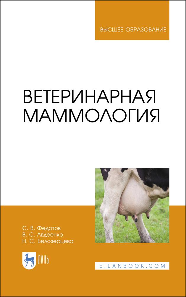Ветеринарная  маммология. Учебник для ВО, 1-е изд. - фото