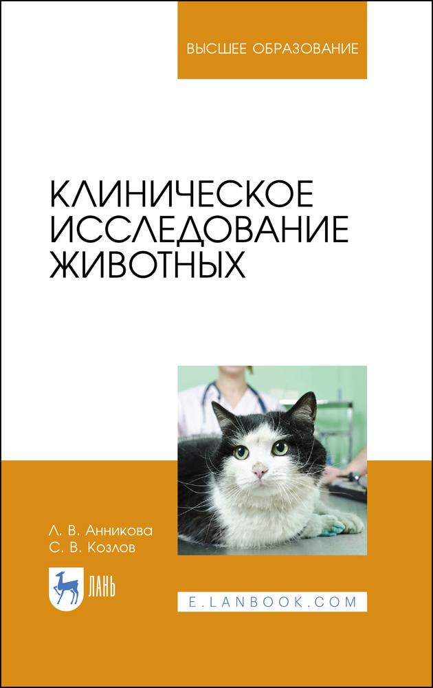 Клиническое исследование животных. Учебное пособие для вузов - фото
