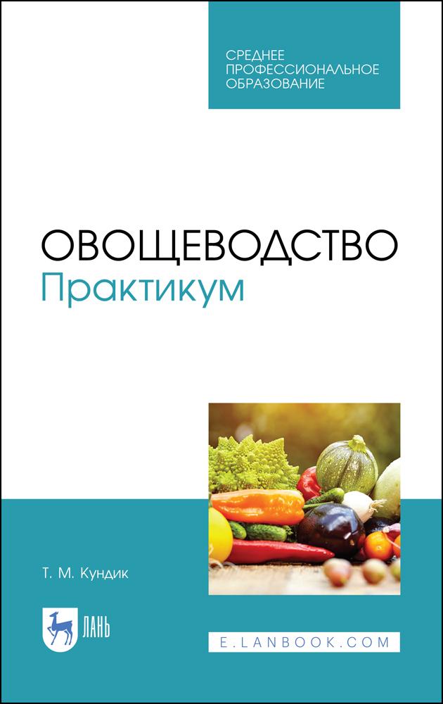 Овощеводство. Практикум. Учебное пособие для СПО - фото