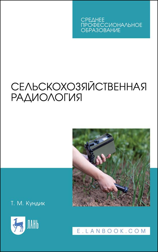 Сельскохозяйственная радиология. Учебное пособие для СПО - фото