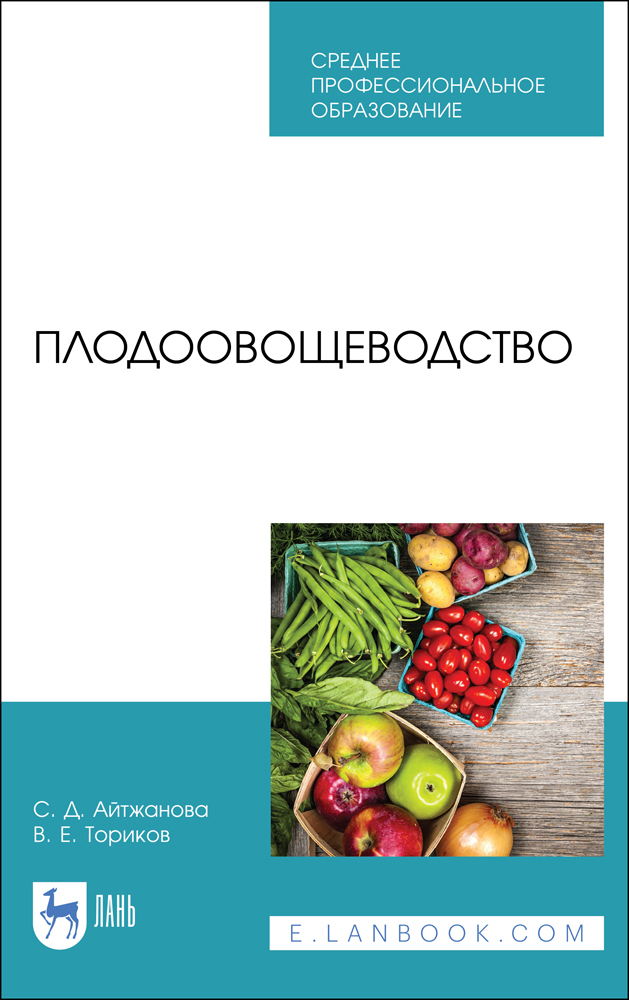 Плодоовощеводство. Учебник для СПО, 1-е изд. - фото