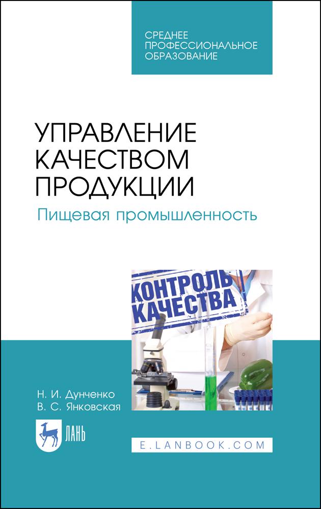 Управление качеством продукции. Пищевая промышленность. Учебник для СПО, 1-е изд. - фото