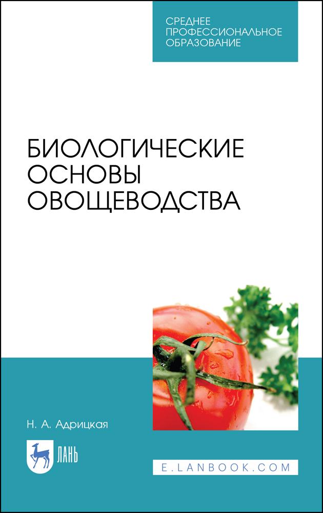 Биологические основы овощеводства. Учебное пособие для СПО, 1-е изд. - фото