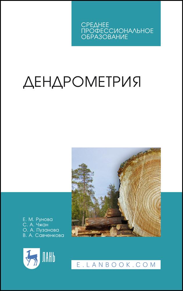Дендрометрия. Учебное пособие для СПО, 1-е изд. - фото