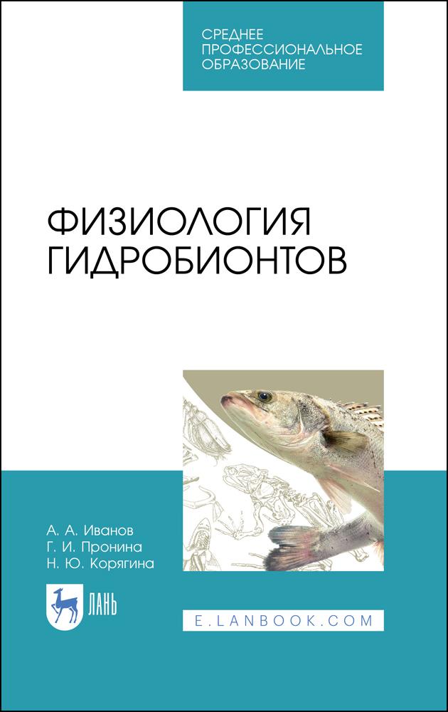Физиология гидробионтов. Учебное пособие для СПО, 1-е изд. - фото