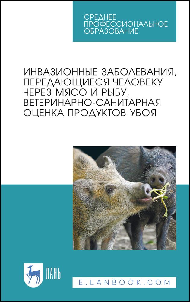 Инвазионные заболевания, передающиеся человеку через мясо и рыбу, ветеринарно-санитарная оценка продуктов убоя. Учебное пособие для СПО, 1-е изд. - фото