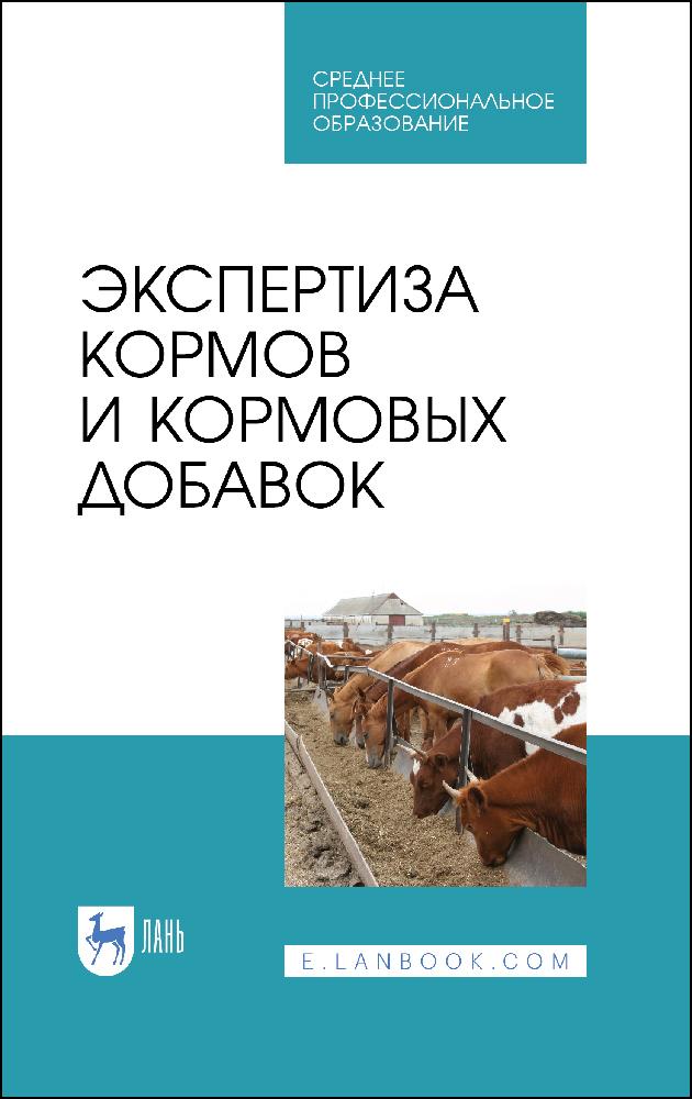 Экспертиза кормов и кормовых добавок. Учебное пособие для СПО - фото