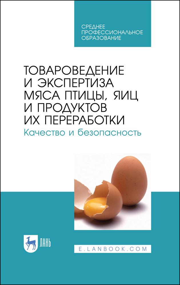 Товароведение и экспертиза мяса птицы, яиц и продуктов их переработки. Качество и безопасность. Учебное пособие для СПО - фото