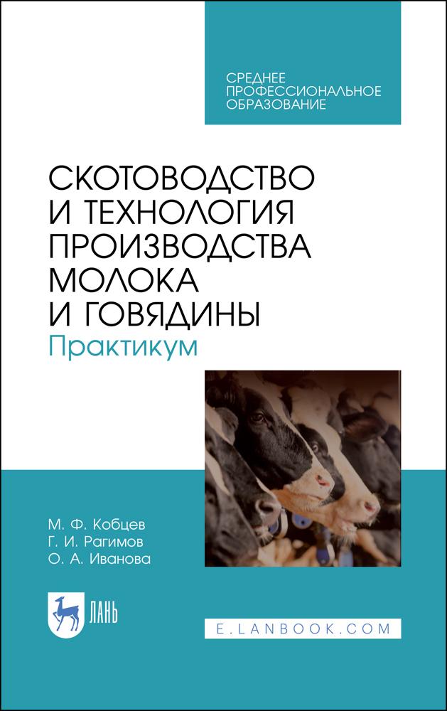 Скотоводство и технология производства молока и говядины. Практикум. Учебное пособие для СПО - фото