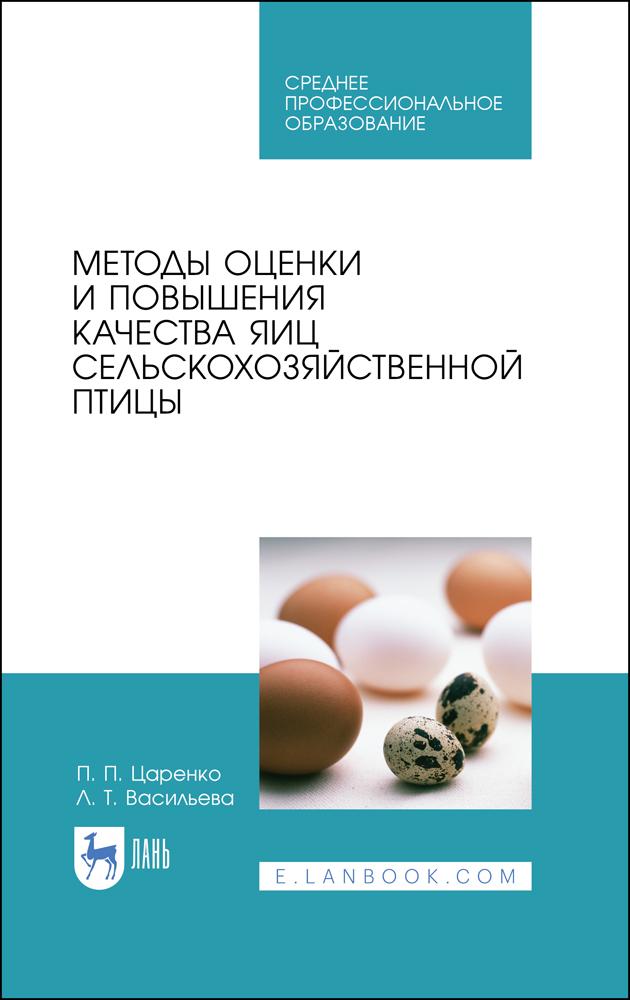 Методы оценки и повышения качества яиц сельскохозяйственной птицы. Учебное пособие для СПО - фото