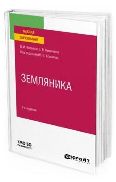 Земляника : учебное пособие для вузов - фото