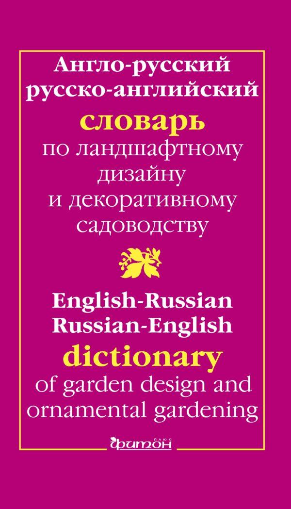 Англо-русский словарь по ландшафтному дизайну - фото