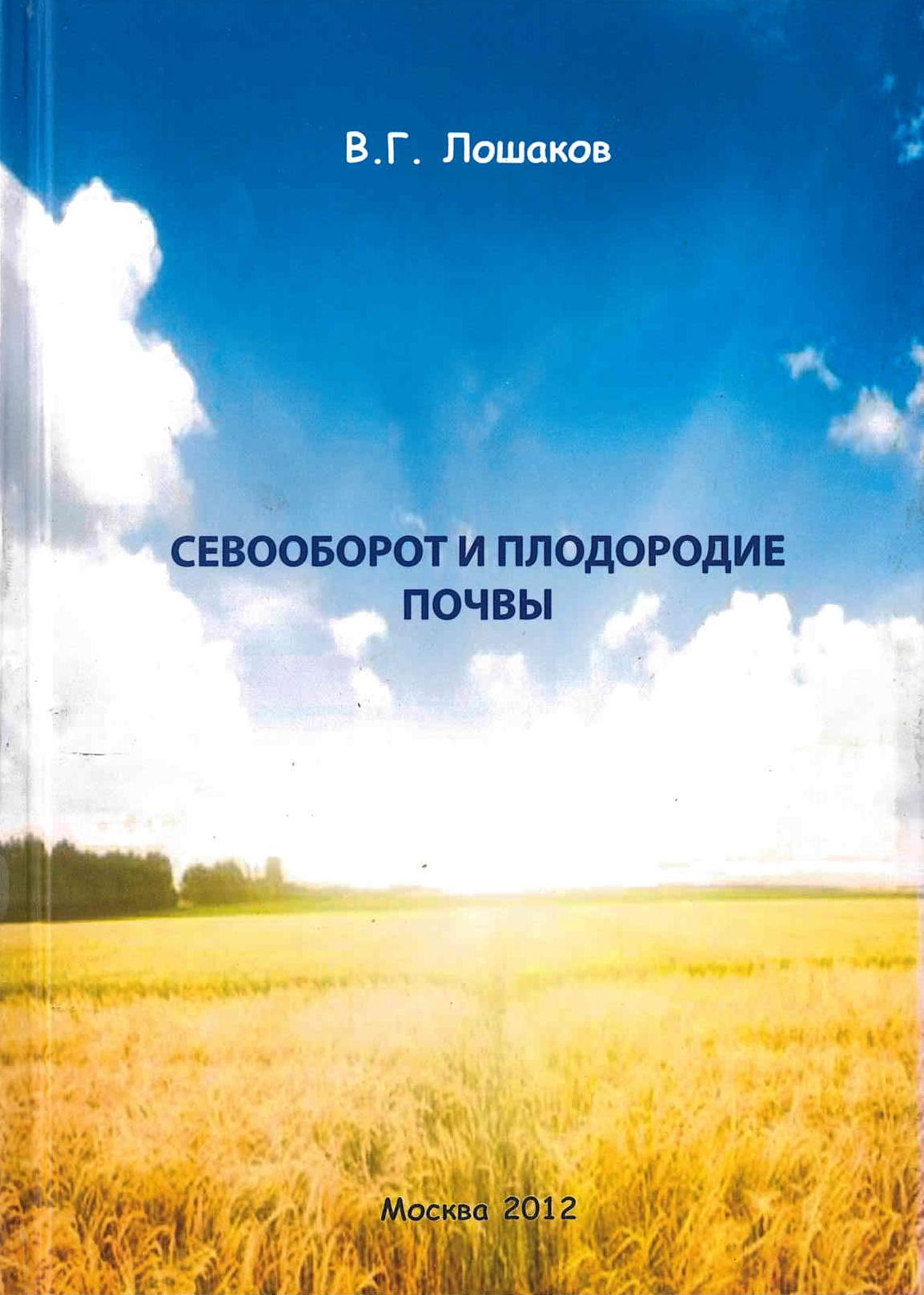 Севооборот и плодородие почвы - фото