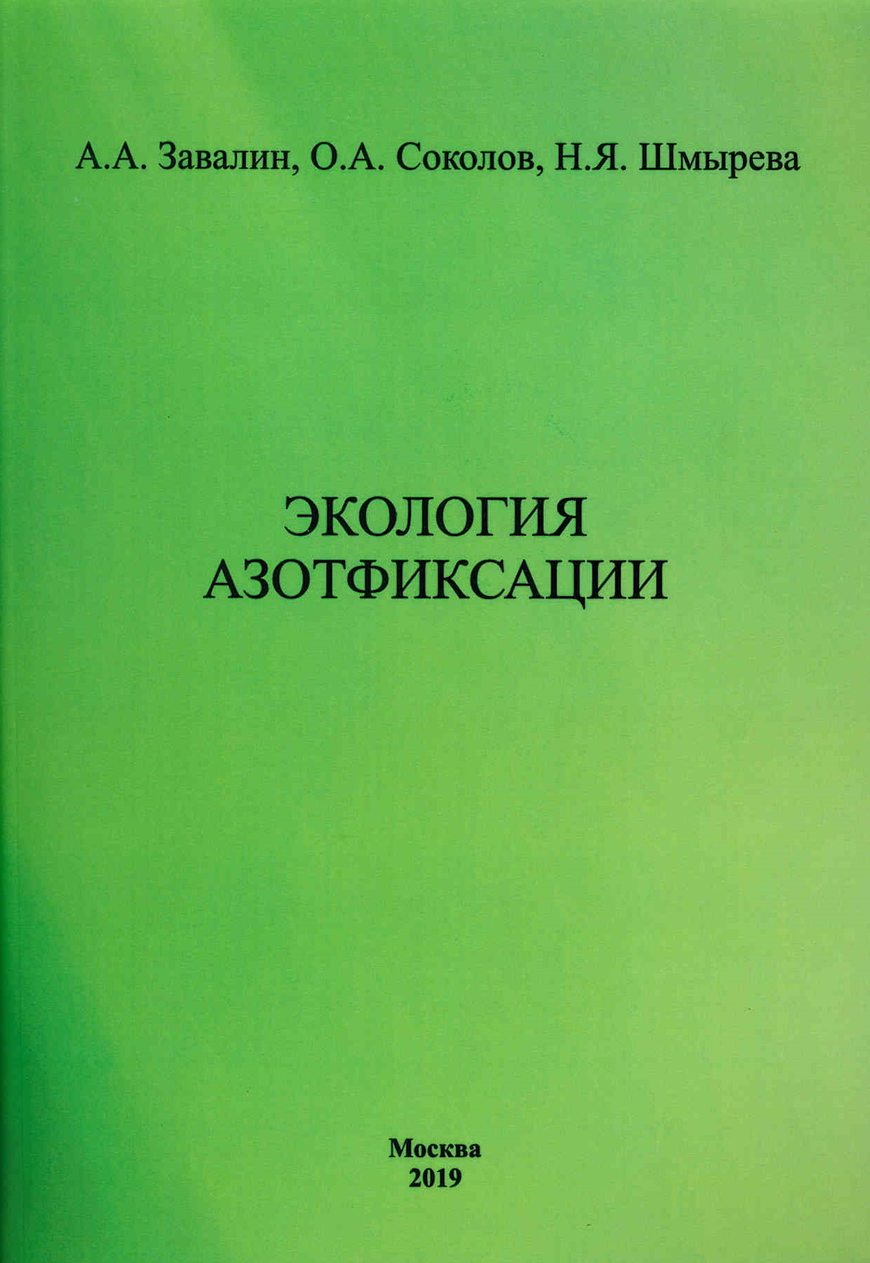 Экология азотфиксации - фото