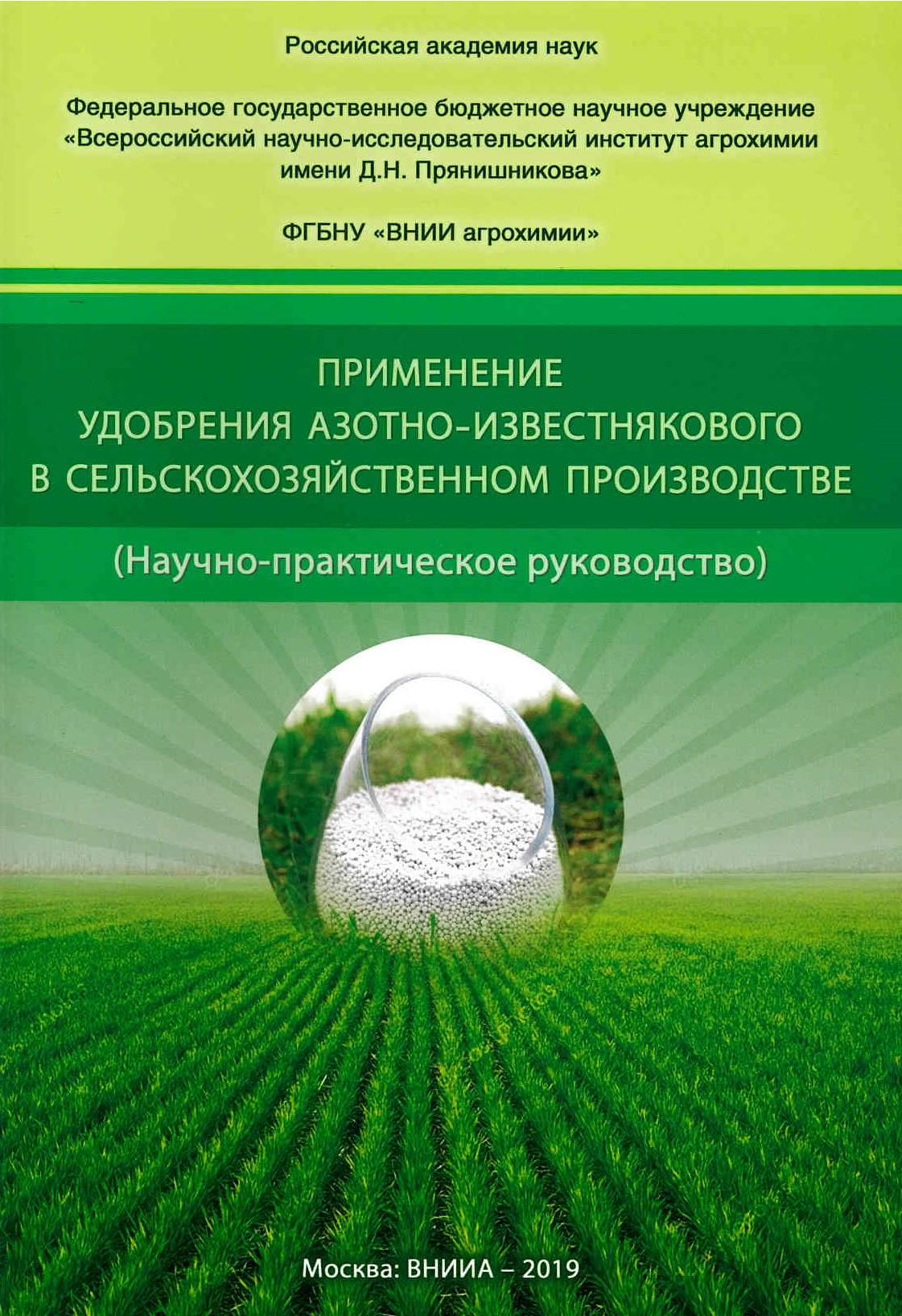 Применение удобрения азотноизвестнякового в сельскохозяйственном производстве (Научно-практическое руководство) - фото