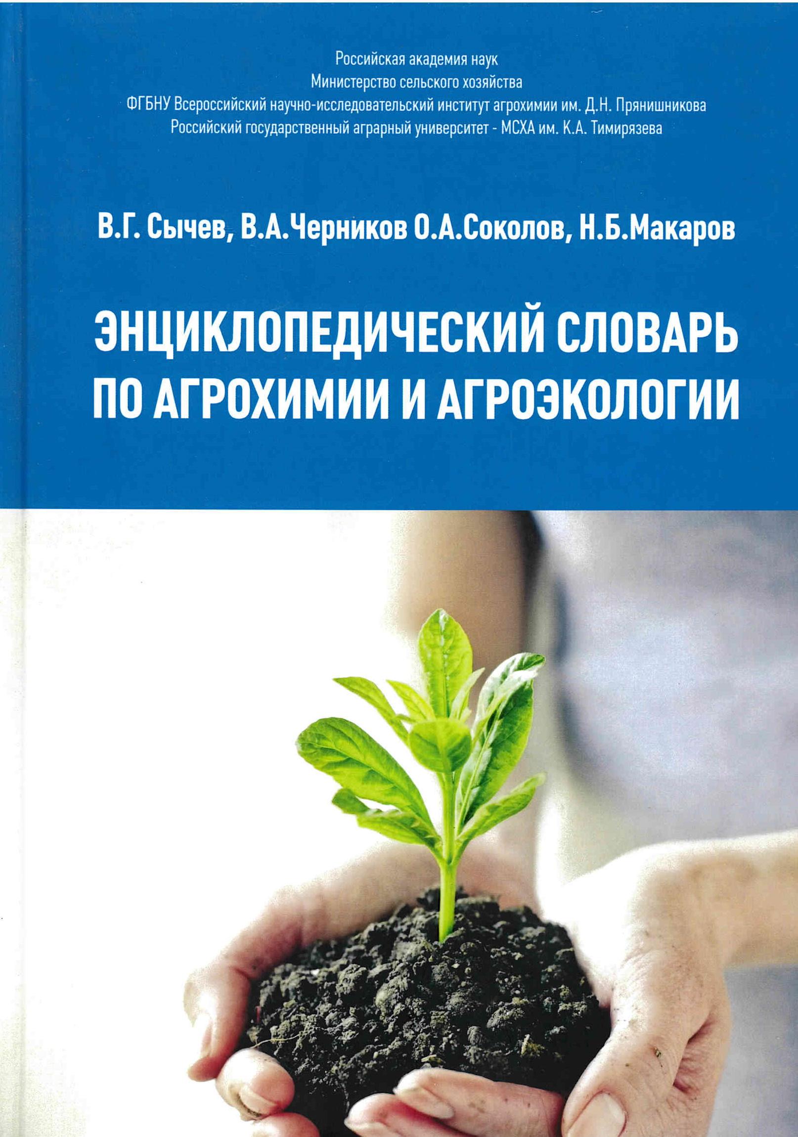 Энциклопедический словарь по агрохимии и агроэкологии - фото