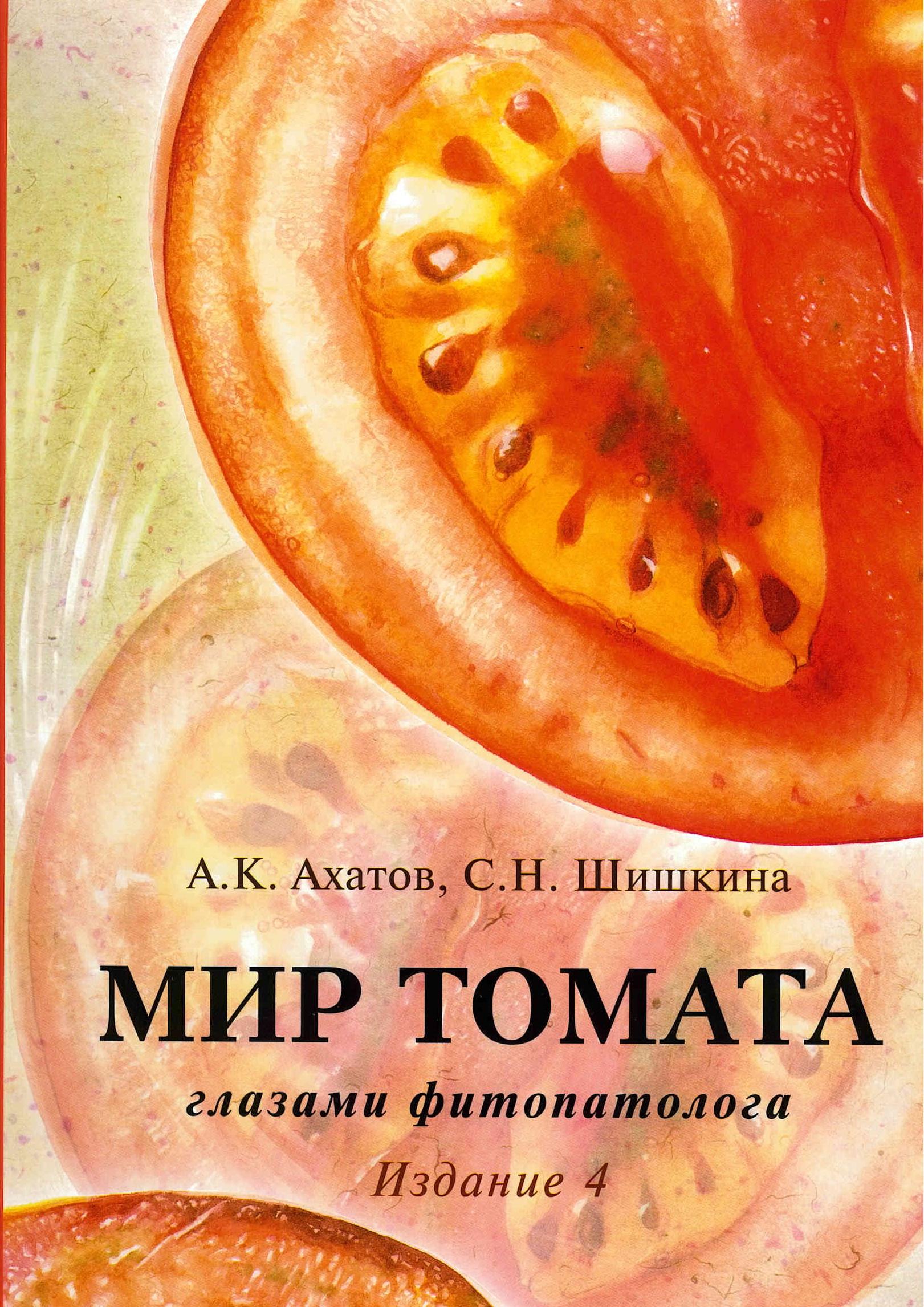 МИР ТОМАТА глазами фитопатолога. 4-изд. - фото