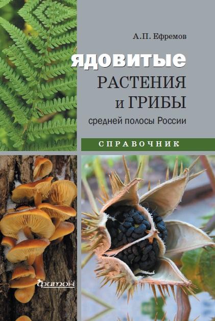 Ядовитые растения и грибы средней полосы России: Справочник - фото