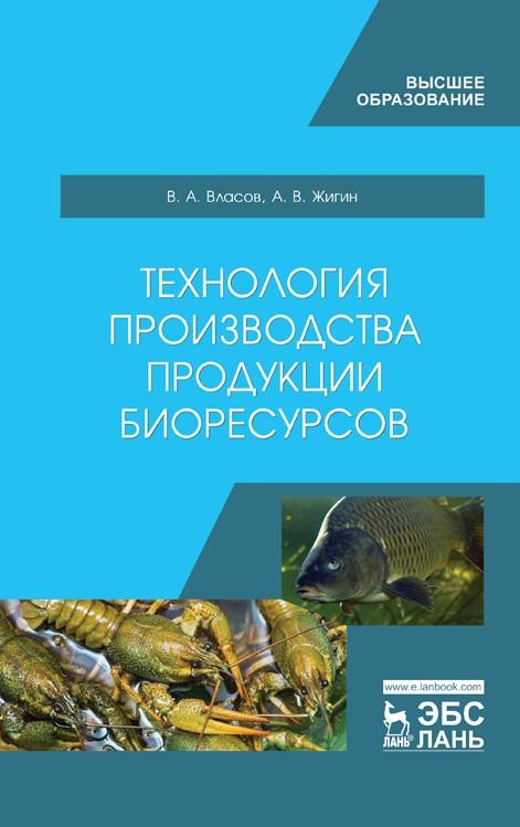 Технология производства продукции биоресурсов: Учебник. 1-е изд. - фото