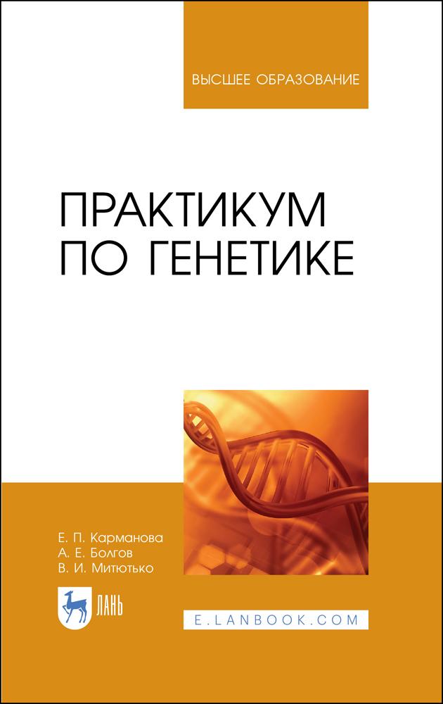 Практикум по генетике. Учебное пособие для вузов, 2-е изд., стер. - фото