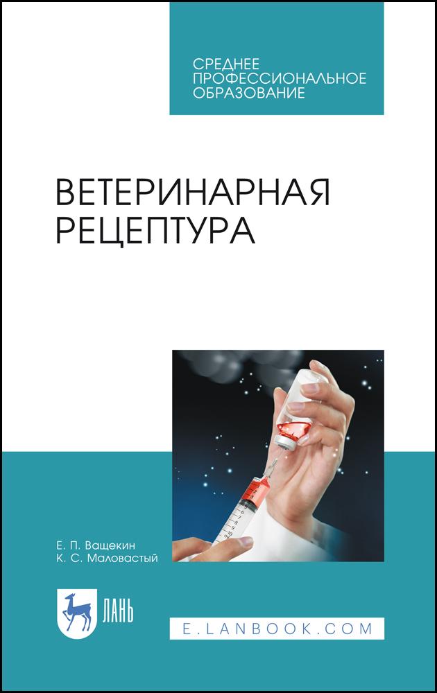 Ветеринарная рецептура. Учебное пособие для СПО, 2-е изд., стер. - фото