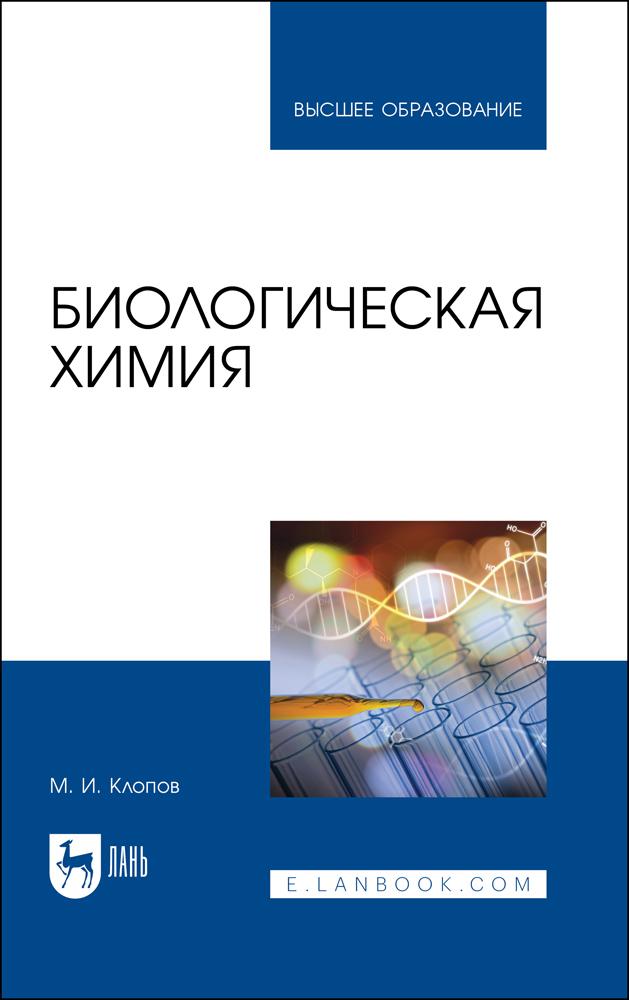 Биологическая химия. Учебное пособие для вузов - фото