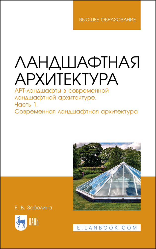 Ландшафтная архитектура. АРТ-ландшафты в современной ландшафтной архитектуре. Часть 1. Современная ландшафтная архитектура. Учебное пособие для вузов - фото