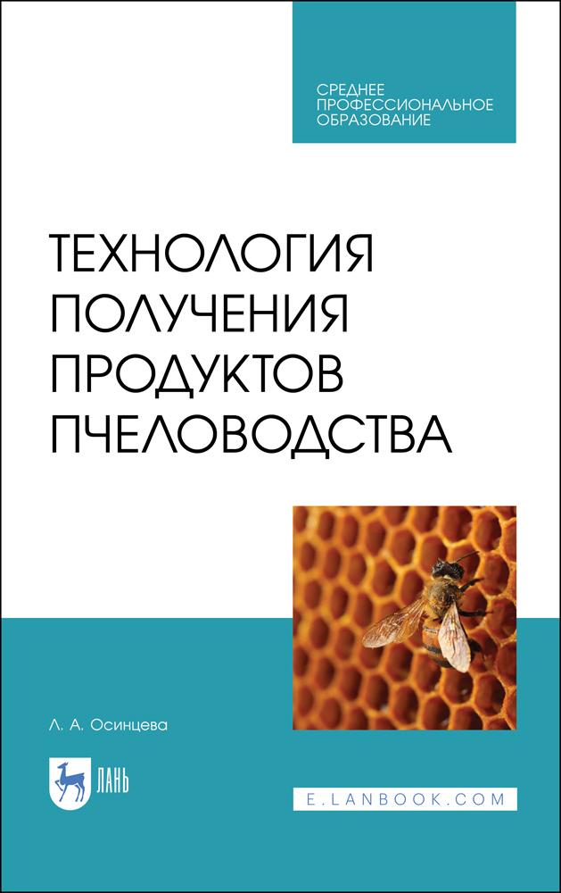 Технология получения продуктов пчеловодства. Учебник для СПО - фото