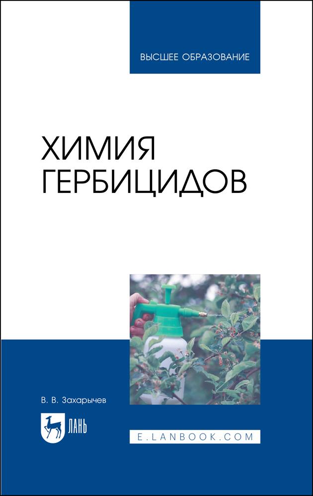 Химия гербицидов. Учебное пособие для вузов - фото