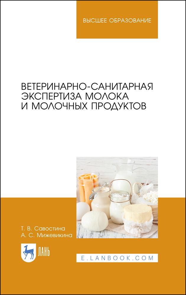 Ветеринарно-санитарная экспертиза молока и молочных продуктов. Учебник для вузов - фото