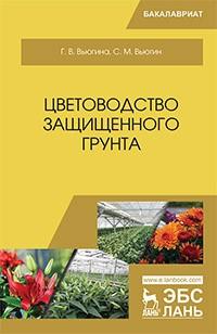Цветоводство защищенного грунта: Учебное пособие, 1-е изд. - фото