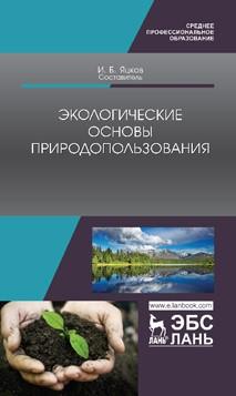 Экологические основы природопользования: Учебное пособие. 1-е изд. - фото