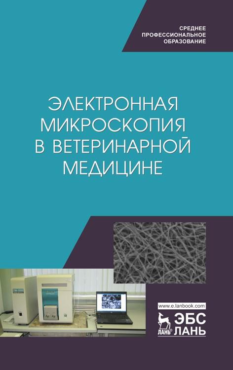 Электронная микроскопия в ветеринарной медицине: Учебное пособие для СПО. 1-е изд. - фото