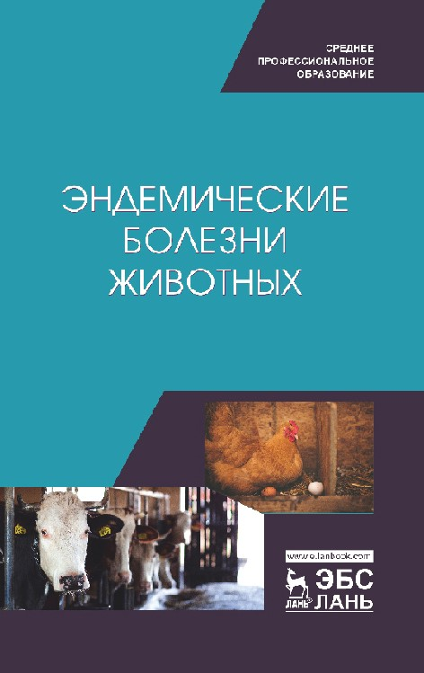 Эндемические болезни животных: Учебное пособие для СПО. 1-е изд. - фото
