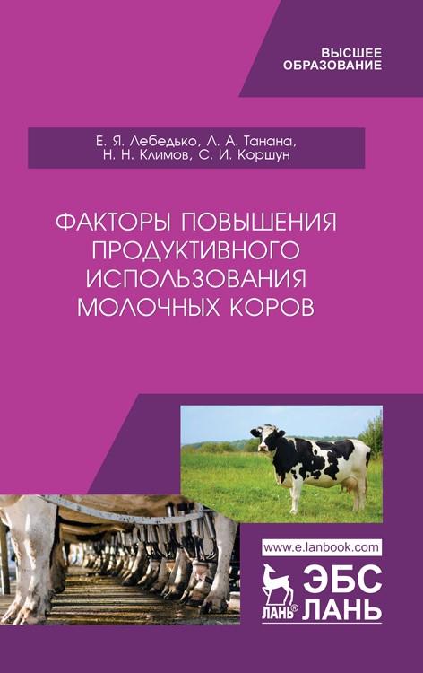 Факторы повышения продуктивного использования молочных коров: Учебное пособие. 1-е изд. - фото