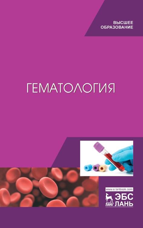 Гематология: Учебное пособие. 1-е изд. - фото